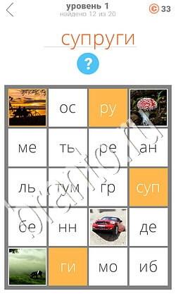 1 Фото 1 Ключ - ответы на игру