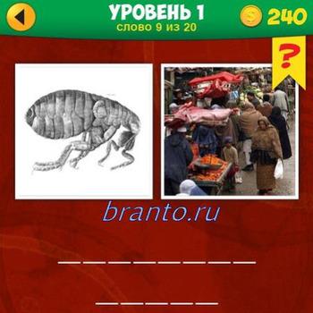 2 ФОТО 1 ФРАЗА: ответы на игру