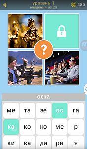 3 фото 1 Ключевое Слово - ответы на все уровни игры