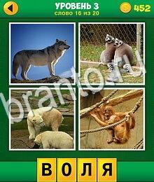 Ответы на все уровни игры 4 Фото 1 Лишнее