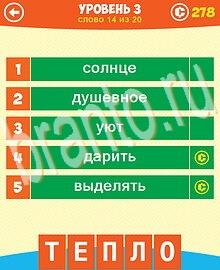 Ответы на все уровни игры 5 Подсказок 1 Слово