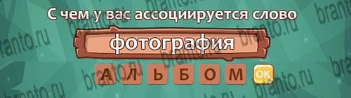 Ассоциации: ответы на игру в Одноклассниках