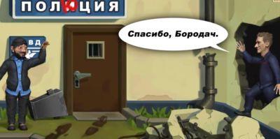 Бородач: понять и простить - прохождение игры