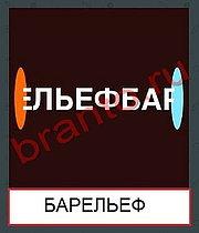 Бредусы - ребусы для Android: ответы на игру