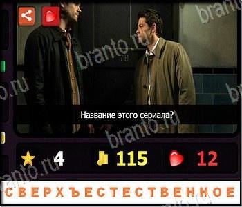 """Ответы на игру """"Что за сериал"""" ВКонтакте"""