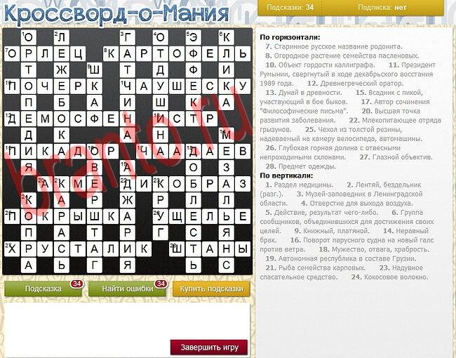 Игра Кроссворд-о-мания - ответы