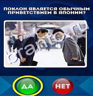 """Ответы на игру """"Да или Нет"""" в Одноклассниках"""