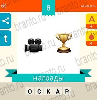Эмодзи Викторина Россия android, ios - ответы на игру: комплект 1