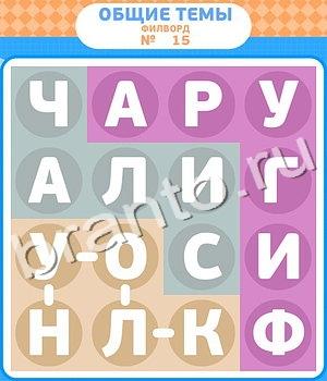 Игра Филворды: общие темы - ответы в Одноклассниках, ВКонтакте