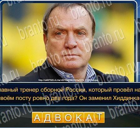 Футбол: ответы на игру ВКонтакте, в Одноклассниках
