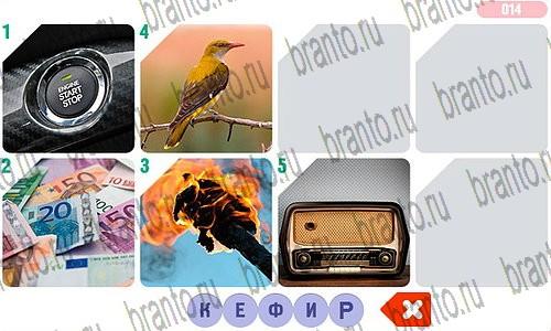 Фоторебус - ответы к игре в Одноклассниках: сборник №1