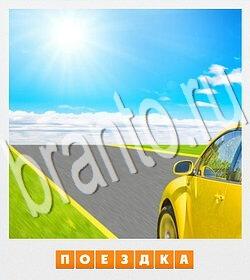 Фотослово: ответы на игру ВКонтакте