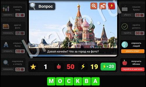 """Ответы на игру """"Гений"""" и """"Гипер Мозг"""": страны и города"""