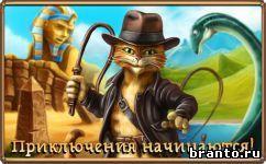 Инди Кот и Клубок Судьбы - прохождение игры