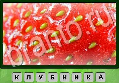 """Ответы на игру """"Король слов"""" ВКонтакте"""