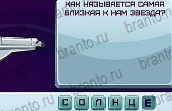 Игра Космонавт или Космическая угадайка - ответы
