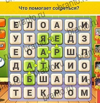 Игра Кот Словоплёт в Одноклассниках - ответы