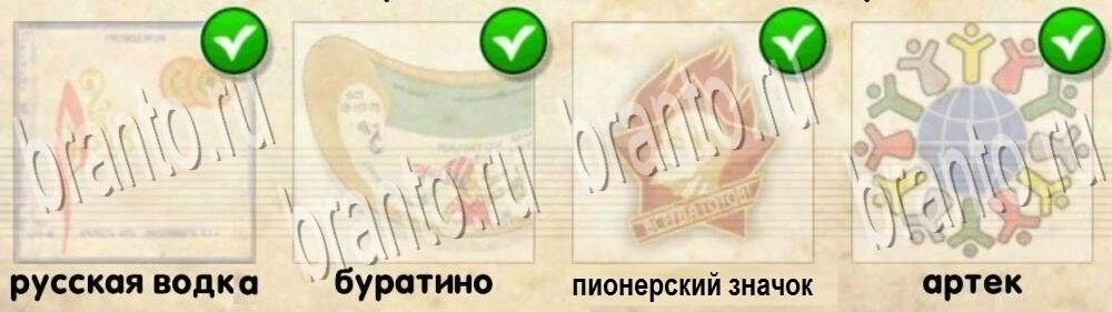 "Игра ""Логотипы СССР"" android, ios - ответы"