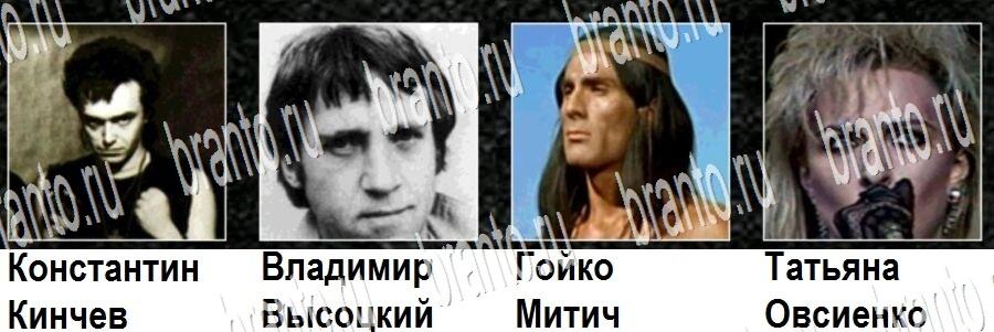 """Игра """"Логотипы СССР-3 Люди"""" android, ios - ответы"""