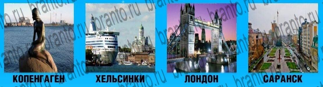 """Игра """"Логотипы СССР-4 Города"""" android, ios - ответы"""