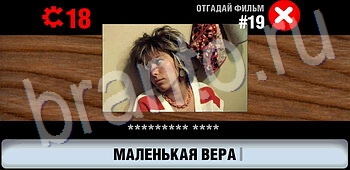 """Игра """"Логотипы СССР-2: Кино"""" android, ios - ответы"""