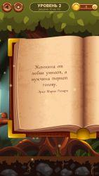 Ловец слов - ответы на все уровни игры