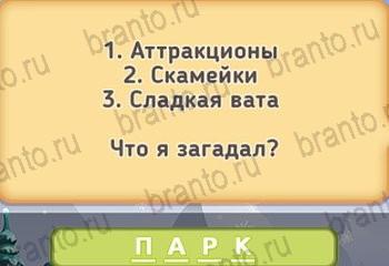 Игра Маша и три медведя - ответы на все уровни