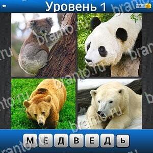 Найдите слово ~ 4 фото 1 слово - ответы на игру