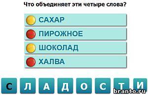 Насколько Вы умны - ответы на игру