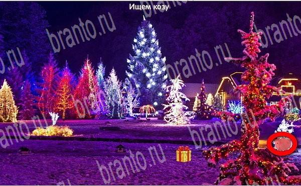 Новогодние подарки - ответы к игре в Одноклассниках: Эпизод №1
