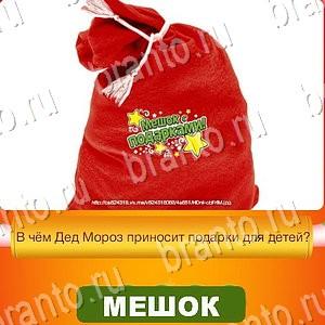Новый Год - ответы к игре в Одноклассниках: задания 1-30