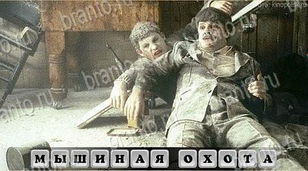 Oscar - Отгадай фильм: ответы на игру в Одноклассниках, ВК