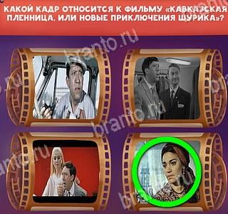 """""""Отгадай кино"""" - ответы на игру Одноклассники"""