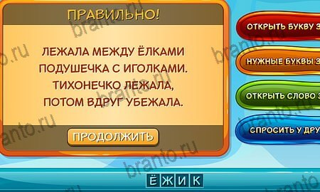 Отгадай загадку: ответы на игру в Одноклассниках