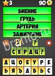 Отгадай слово - ответы на все уровни игры