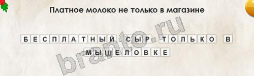 Перевёртыши игра ответы в Одноклассниках