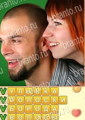 """""""Искатель слов"""" - ответы на игру Одноклассники"""