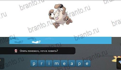 Pokemon Go - Угадай покемона: ответы на игру ВКонтакте