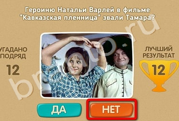 Проверь себя игра ответы в Одноклассниках
