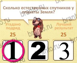 Пушистые вопросы - ответы к игре в Одноклассниках: СЕЗОН 1