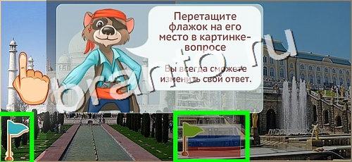 Расставляйка: ответы на игру в Одноклассниках