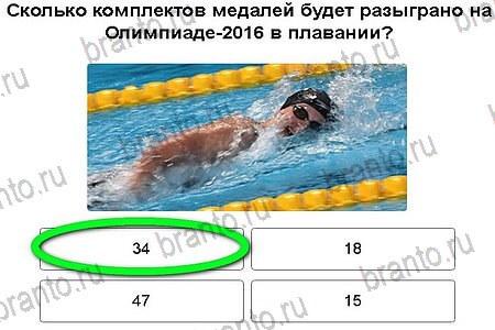 Игры в Рио 2016 в Одноклассниках - ответы: Открытие