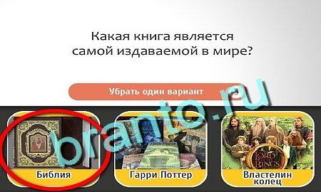Игра Кто самый-самый в Одноклассниках - ответы
