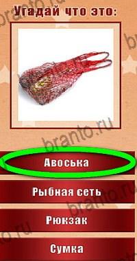 Сделано в СССР - ответы на игру для android