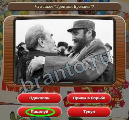 Союз нерушимый: ответы на игру в Одноклассниках