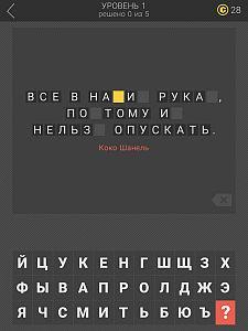 Спрятанные буквы - ответы на все уровни игры