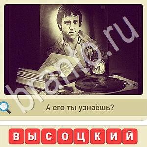 Мы из СССР: ответы на игру ВКонтакте, Одноклассниках