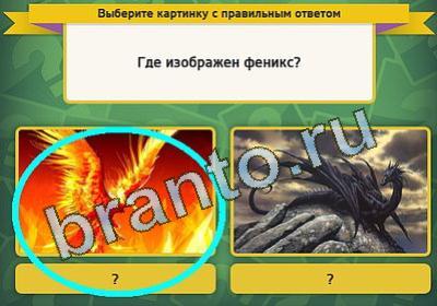 Выбирайка игра - ответы на все уровни