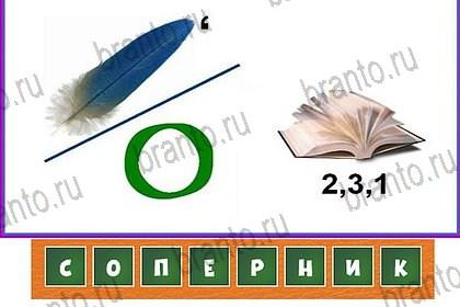 Загадочный ребус: ответы на игру ВКонтакте