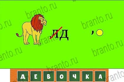 Волшебные ребусы: ответы на игру ВКонтакте